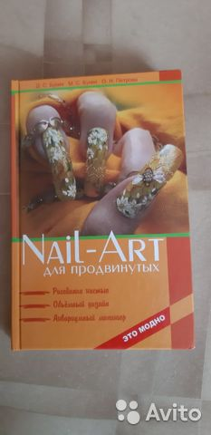 Books on manicure 89133717666 buy 3