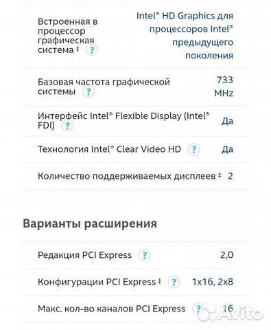 Процессор i3 550 89030631113 купить 3