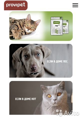 Корм для кошек Провипет от 2 кг 89872963106 купить 2