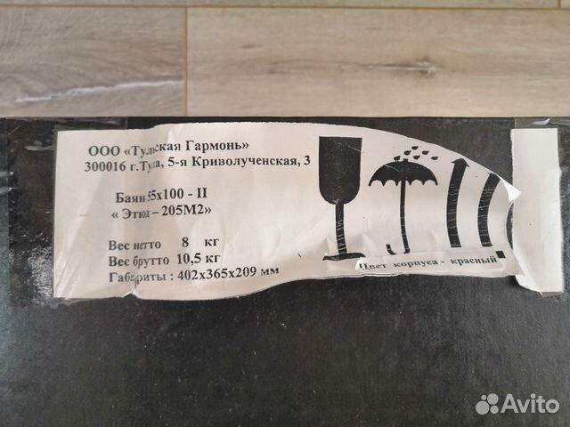 Баян Этюд 205 м2  купить 10