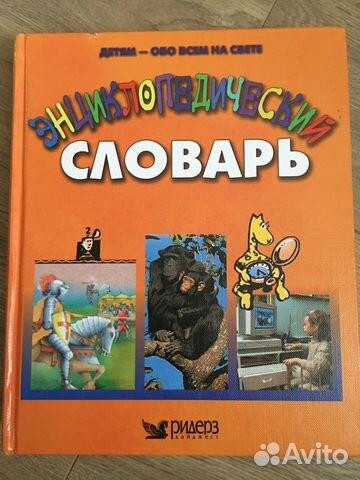 Энциклопедический словарь для детей  89271250565 купить 1