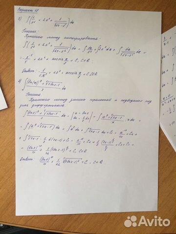 Репетитор по математике 89878663859 купить 3