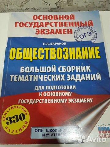 Огэ русский,математика,общество9 кл,атлас географи  89603576560 купить 2