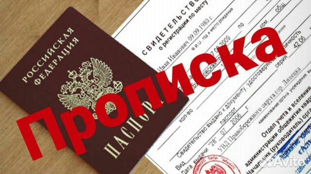 Прописка, временная регистрация г. Липецк  89697773994 купить 1