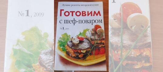 Готовим с шеф поваром лучшие рецепты 3