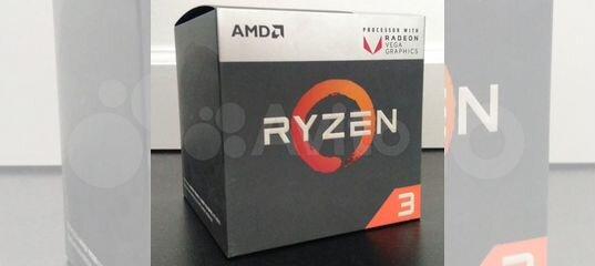 Процессор AMD razen 3 2200G купить в Белгородской области | Бытовая электроника | Авито
