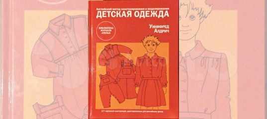Книги по шитью купить в Москве на Avito — Объявления на сайте Авито 74d02661dc8