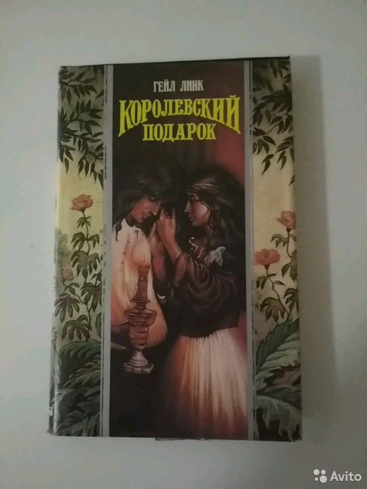 Книги Любовный роман