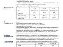 Полиуретановая грунт-эмаль
