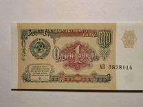 Банкнота 1 рубль СССР 1991