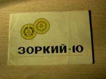 """Фотоаппарат """"Зоркий-10"""" СССР"""