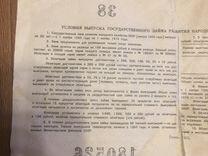 Облигация номиналом 50рублей 1955 года