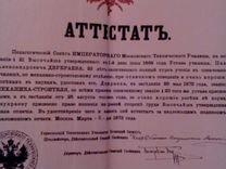 Научные школы мгту (мвту) им.Н.Э.Баумана