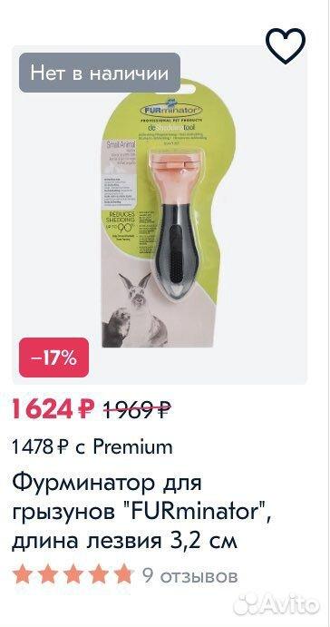 Фурминатор FURminator  89052342000 купить 2