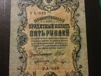 Пять рублей 1909года