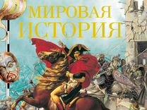 Мировая история. Детская энциклопедия. Новая книга