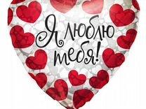 Фольгированный шар «я люблю тебя» 18' (46 см.)