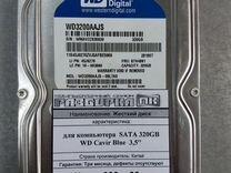 Жесткий диск SATA 320GB WD Caviar Blue 3,5'' — Товары для компьютера в Краснодаре