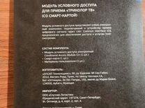 Комплект спутникового тв триколор модуль — Аудио и видео в Москве