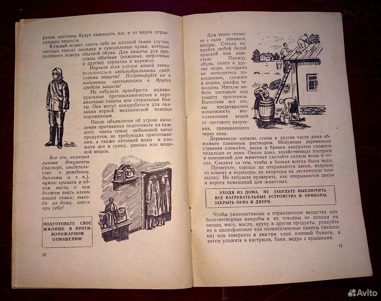 Книжки - памятки населению и военнослужащим СССР  89065131775 купить 7