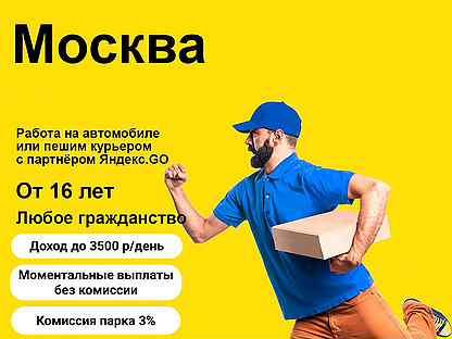 Работа в москве с ежедневными выплатами для девушек работа для девушек 2020 года