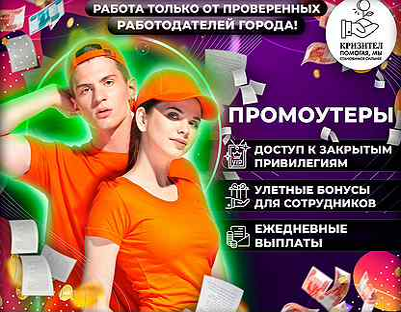 Работа в барнауле с ежедневной оплатой для девушки москва модели плюс сайз работа