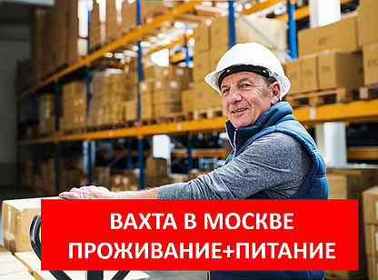 работа на складе для девушек в москве