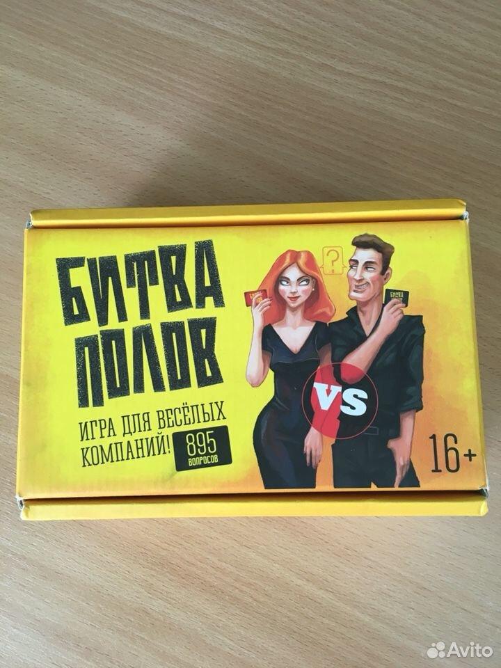 Игра «Битва полов»  89881134116 купить 1