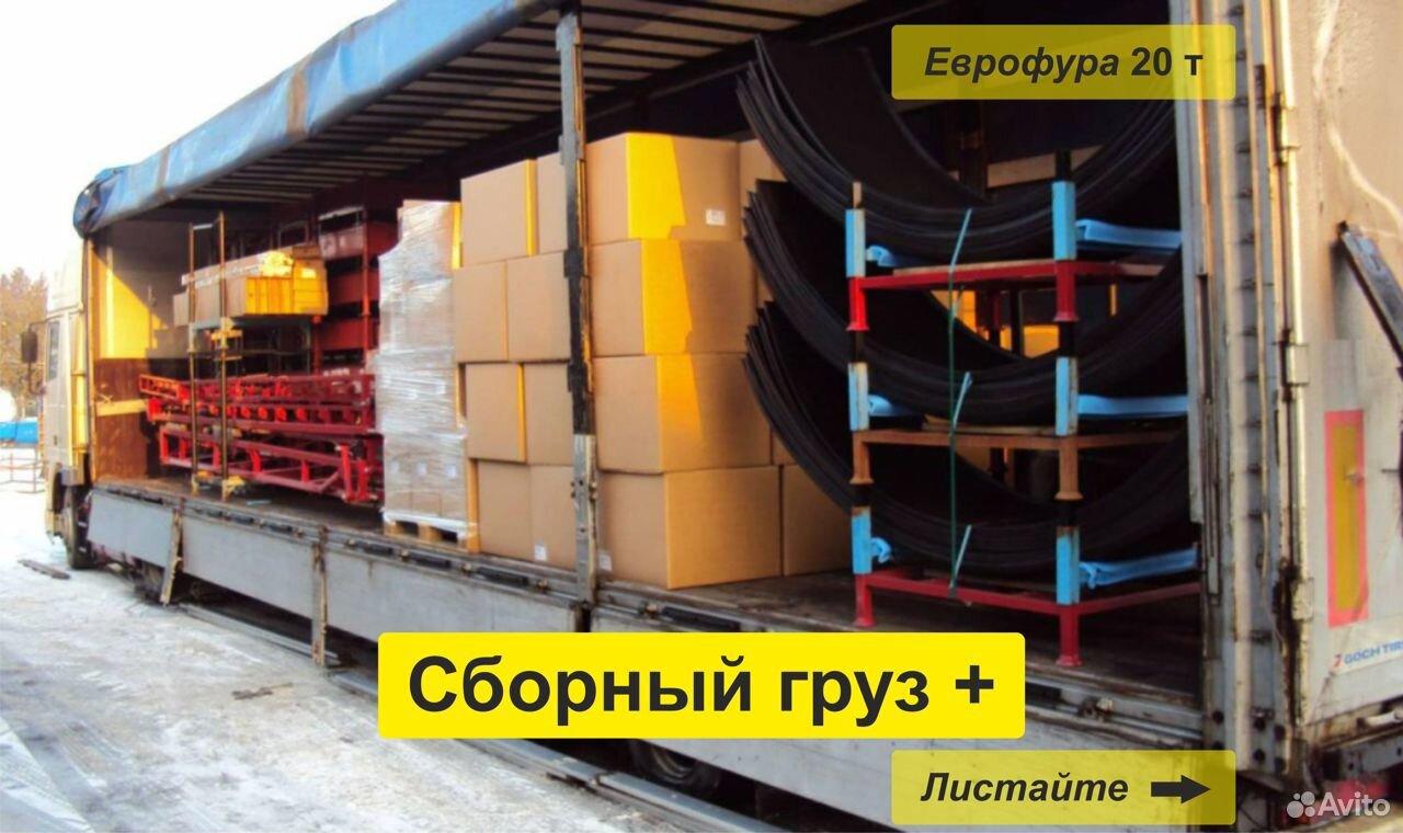 Грузоперевозки перевозка 1 2 3 5 10 20 тонн груза  89292756863 купить 2