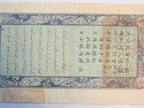 400 кэш (наличные) 1921 год — Коллекционирование в Нижнем Новгороде