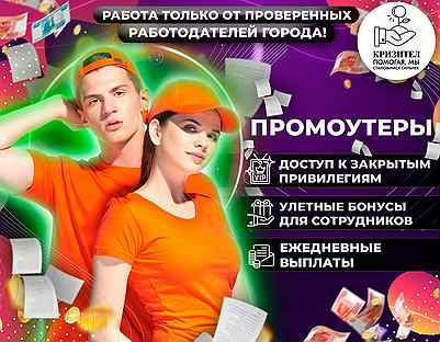 работа в новосибирске для девушек с ежедневной оплатой