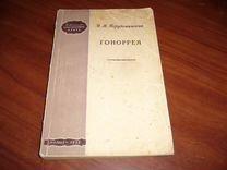 Порудоминский И. М. Гоноррея. 1952 г