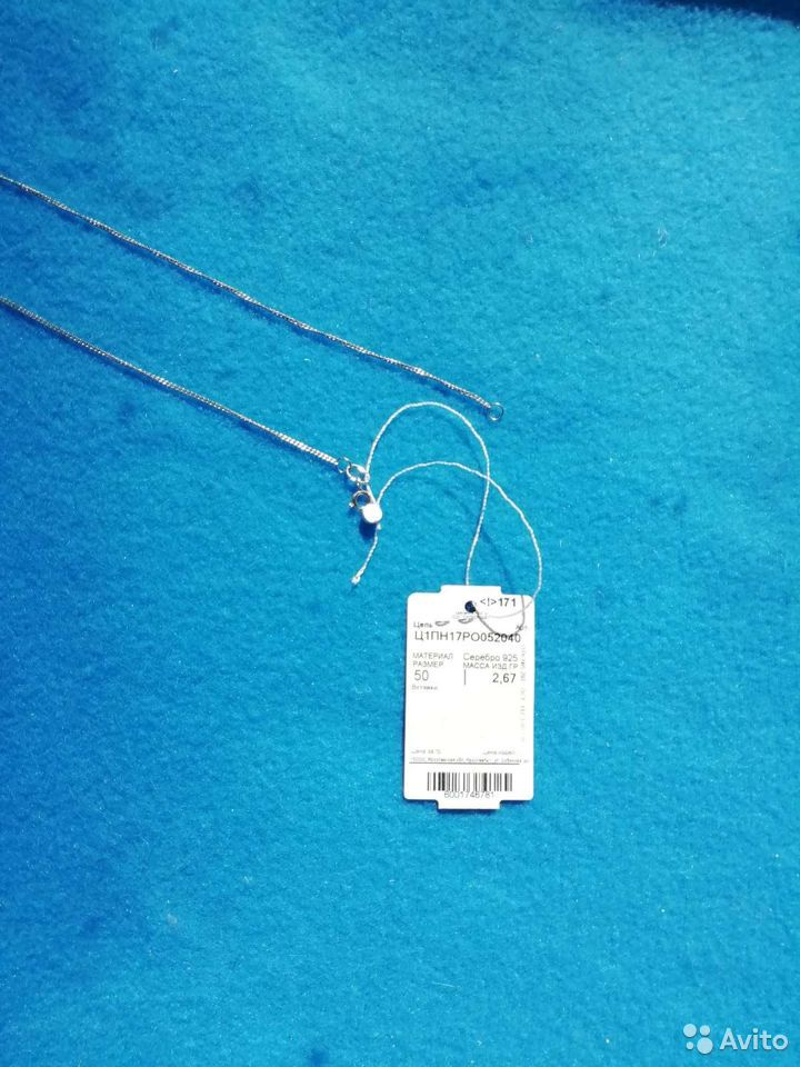 Silver chain  89033236575 buy 2