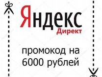 Промокод Яндекс директ 2000/6000 (баланс 8000) — Билеты и путешествия в Казани