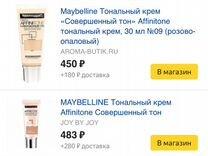 Крем тональный maybelline affinitone 09