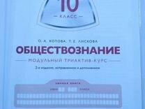 Котова, Лискова: Обществознание. 10 класс