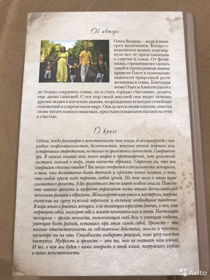 Книга «Плодоносящая» Ольга Валяева  89625900402 купить 2