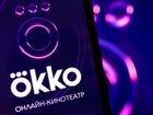 Промокод Okko Премиум на 12 месяцев