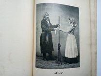 19 век Альбом Иллюстраций