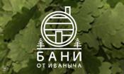 Бани от Иваныча